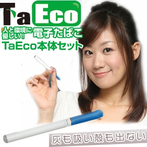 電子タバコ「TaEco」スタンダード(8点セット/カートリッジ15個)